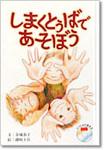 book_shimakutoba.jpg