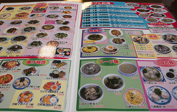 kinmon_menu.jpg