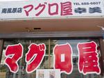 maguroya2.jpg