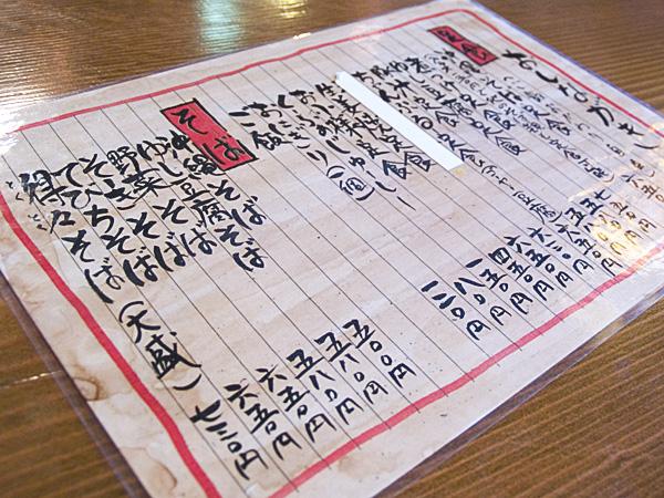 menu1_komiya.jpg