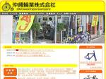 okinawa_ringyo_top.jpg