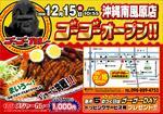 shop-okinawa_02.JPG
