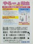 tent_kenketsu.jpg