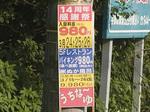 uchina_yu_kanban.jpg